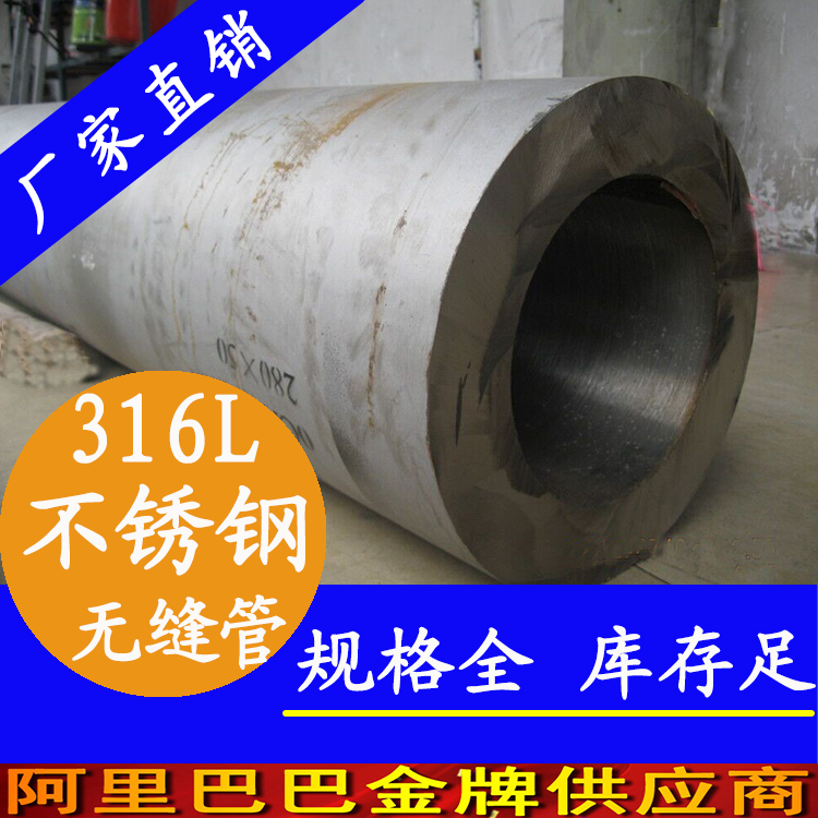 <strong>316L工程用厚壁无缝管108*5.0mm</strong>