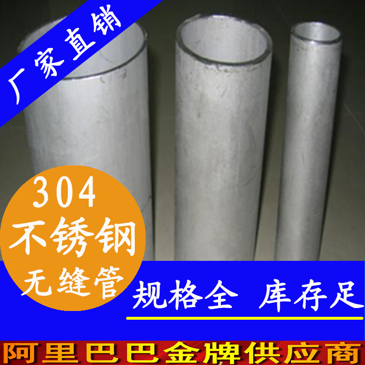 <strong>304建筑工程用无缝钢管</strong>